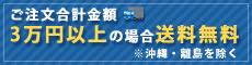 ご注文合計金額3万円以上の場合送料無料