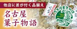 名古屋菓子物語