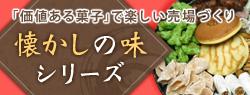 懐かしの味シリーズ