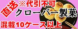 クローバー製菓直送