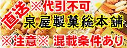 泉屋製菓直送