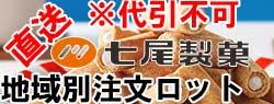 七尾製菓直送