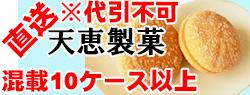 天恵製菓直送