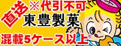 東豊製菓直送